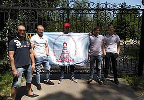 Акция Молодежь против наркотиков  при поддержке государственных органов Украины